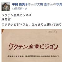 清和会二階俊博(幹事長)は(日本族掃討作戦の戦果は)まずまずと語ったらしい。【朝鮮族(政権)生き残り策だった台風19号。】