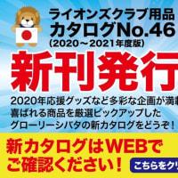 ライオンズカタログ用品カタログNo.46 新刊発行いたしました!