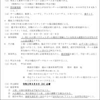 〔大会情報〕R2山口県体育大会(一般の部)申込締切9/8