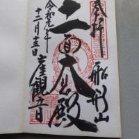 大福寺崖観音御朱印(館山市船形)