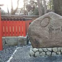 本日は鈴なりの明慶先生に言われてユダヤの聖地と言われている下鴨神社に。玉依媛命(たまよりひめのみこと)に呼び出されているという事で。おみくじは末吉・小吉・中吉。みたらし団子の語源で水おみくじ。
