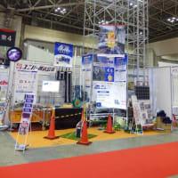 メンテナンス・レジリエンスOSAKA2020 建設資材展へ出展します