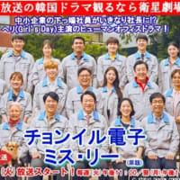 「チョンイル電子ミス・リー(原題)」衛星劇場で日本初放送