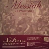 クリスマスメサイア公演