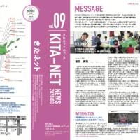 きたネットニュース2020年3月号、WEB公開中