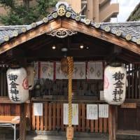 「御金神社」/京都