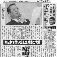 われわれの場合は、逆らったから小沢氏に至るまで徹底的にやられた (石川知裕氏)