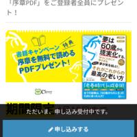 『夢は60歳から現実化する。―「老春時代」の成功術』 新刊キャンペーン