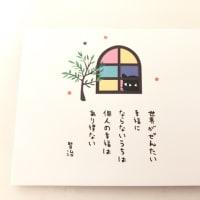 愛を描いて    -LET'S KISS THE SUN- =山下達郎=    et        旅の可愛い~お土産 ~♪