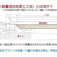 <大幅に変更される辺野古新基地建設計画⑤>  セメント、界面活性剤を使った「軽量盛土」工法とは?