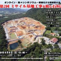 *オンライン・島々シンポジウム――要塞化する琉球弧の今  ●第2回「ミサイル基地工事を阻む石垣島」