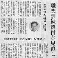 職業訓練給付金見直し 厚労省 日本共産党:宮本議員に回答/求職者支援制度 自宅待機でも対象に・・・今日の赤旗記事