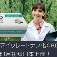 大麻を輸入