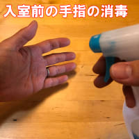 福岡 博多の建築士三兄弟の新型コロナウイルス感染対策について 2020年5月