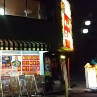 本日のディナーは餃子の王将日本橋でんでんタウン店のテイクアウトで。いつもの餃子2人前以上で1人前のクーポン利用で262円のディナーです。