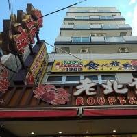 中国料理「老北京」@横浜