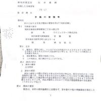 拾語9〜たかふみ〜の弁明