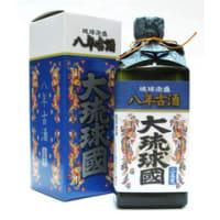 沖縄名産 泡盛のルーツは タイ米なんですよ!