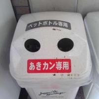 このゴミ箱って、