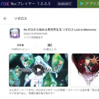 Re:ゼロから始める異世界生活 Lost in Memories(リゼロス)高速リセマラする!PCでプレイ!