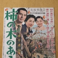 『柿の木のある家』『花荻先生と三太』