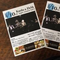 3/10 Kaolu&EbAk super session @Paradise Cafe