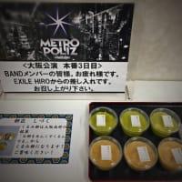 """三代目J Soul Brothers LIVE TOUR 2016-2017 """"METROPOLIZ"""" 京セラドーム 7"""