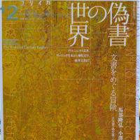 ユリイカ2020年12月号「偽書の世界」と「白梅ニ椿菊図」