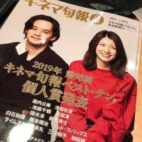 キネマ旬報ベストテン2019 雑感