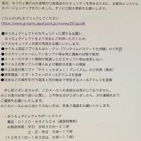 """銀行、ゆうちょ銀行、宅急便(クロネコヤマト)等を語る """"怪しいメール"""" にご注意を!!"""