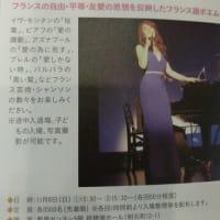 シャンソン歌手リリ・レイLili Ley  中央区まるごとミュージアム