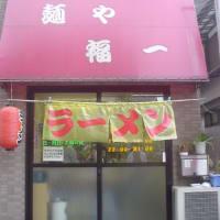 成田の巨匠、麺や福一20周年記念スペシャル限定シリーズ最終回、日本一西崎ファームのかすみ鴨の醤油に締めの中華おこげ❣️