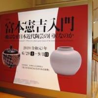 <奈良県立美術館>「富本憲吉入門―彼はなぜ日本近代陶芸の巨匠なのか」