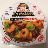 カップヌードル・スーパー合体シリーズ