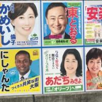 「徳島・高知」も 関西なのか⁈ 開票速報 ローカル版