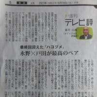 最終回迎えた「ハコヅメ」永野×戸田が最高のペア
