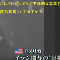 政府が米に「イラン関与」証拠提示要求  青山繁晴【虎ノ門ニュース】令和元年6月17日
