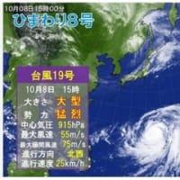 今週末も台風が気になります