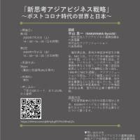 【無料公開講座】「新思考アジアビジネス戦略」 ~ポストコロナ時代の世界と日本~