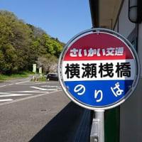 横瀬桟橋 バス停