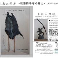 水島太郎 展 -乾漆、四千年の魅力- exhibition at Oto gallery!