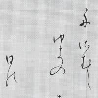 書道教室 新会員募集 日本書学館認定 真支部 東京都世田谷区 初心者歓迎 毛筆課題ご紹介