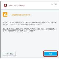 手強い・・・お試し版セキュリティソフト( `ー´)ノ