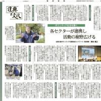 栗田暢之さん、三者(行政とボランティアセンター、NPO等の民間支援セクター)が連携することが必要。地域の「受援力」を高めていくことが重要。