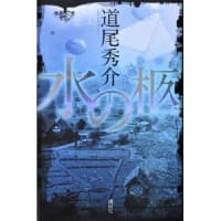 水の柩 / 道尾秀介