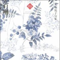 ●大石悦子先生が新著『百囀(ひゃくてん)』を上梓【中之島】
