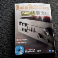 オーディオアクセサリー銘機賞2020特別賞受賞