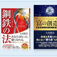 発刊!『鋼鉄の法』―人生をしなやかに、力強く生きる―   日本をもう一度繁栄させる/世界の争いを終わらせる