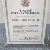 CSR再認証頂きました!!