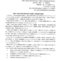 県と宜野湾市は、米軍のPFAS放出に抗議し、公共下水道の接続を切断せよ!--- キャンプ瑞慶覧米軍司令部前で130名が抗議集会